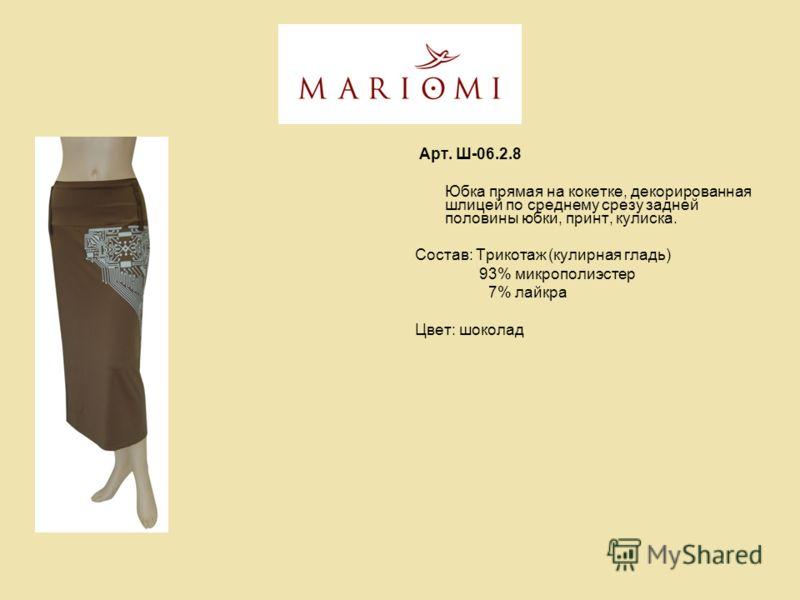 Арт. Ш-06.2.8 Юбка прямая на кокетке, декорированная шлицей по среднему срезу задней половины юбки, принт, кулиска. Состав: Трикотаж (кулирная гладь) 93% микрополиэстер 7% лайкра Цвет: шоколад