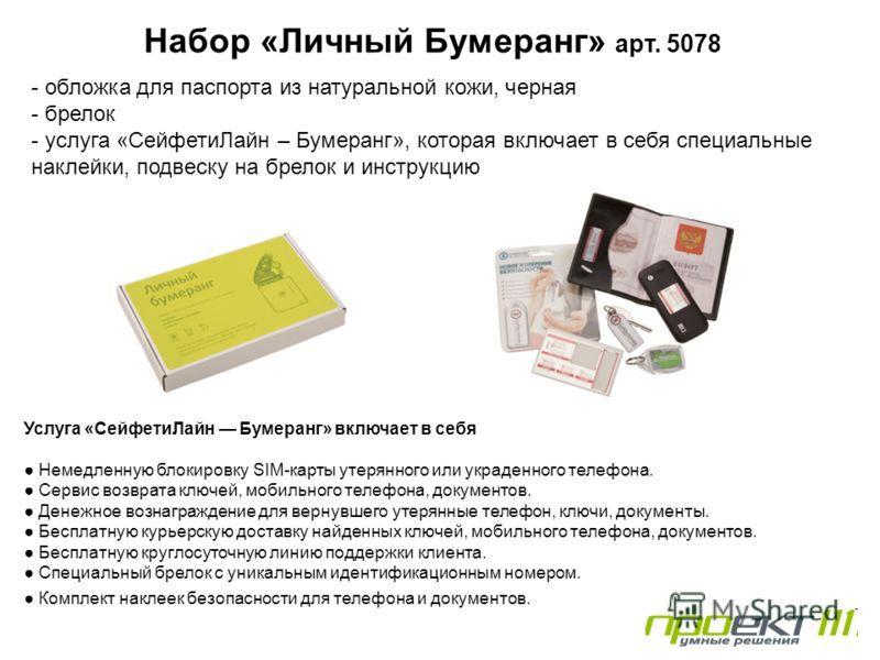 - обложка для паспорта из натуральной кожи, черная - брелок - услуга «СейфетиЛайн – Бумеранг», которая включает в себя специальные наклейки, подвеску на брелок и инструкцию Услуга «СейфетиЛайн Бумеранг» включает в себя Немедленную блокировку SIM-карт