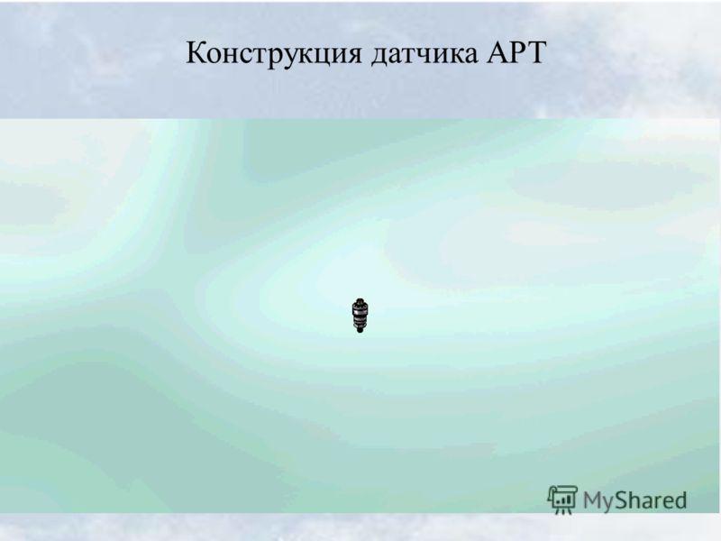 Конструкция датчика АРТ