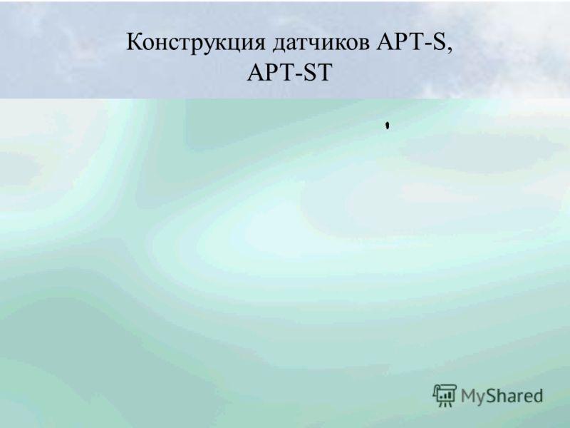 Конструкция датчиков АРТ-S, АРТ-ST