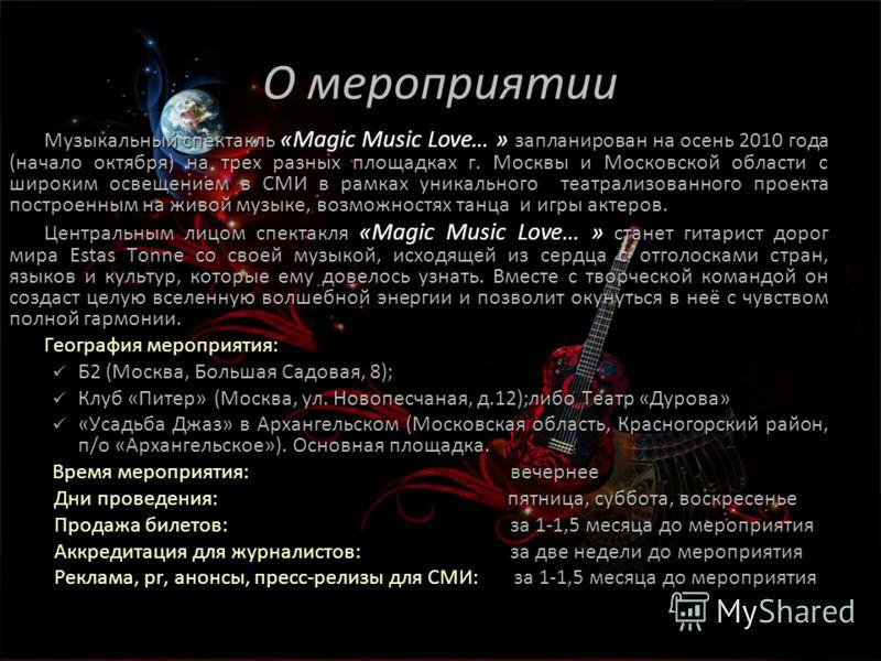 О мероприятии Музыкальный спектакль «Magic Music Love…» запланирован на осень 2010 года (начало октября) на трех разных площадках г. Москвы и Московской области с широким освещением в СМИ в рамках уникального театрализованного проекта построенным на
