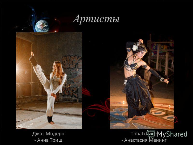 Артисты Джаз Модерн - Анна Триш Tribal dance - Анастасия Менинг