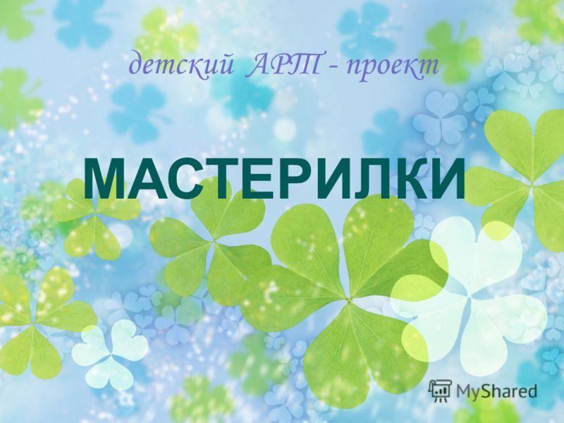 МАСТЕРИЛКИ детский АРТ - проект