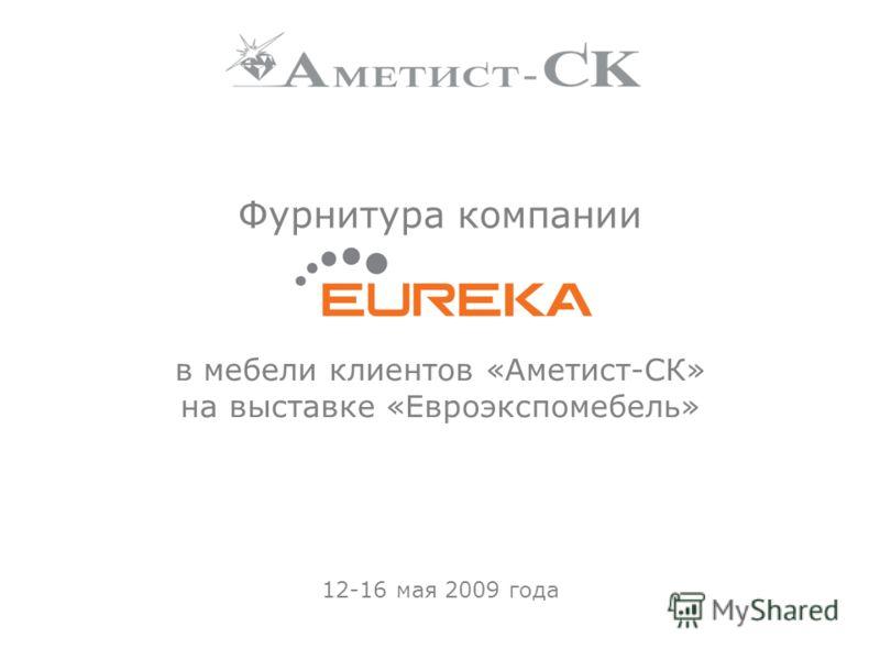 Фурнитура компании в мебели клиентов «Аметист-СК» на выставке «Евроэкспомебель» 12-16 мая 2009 года