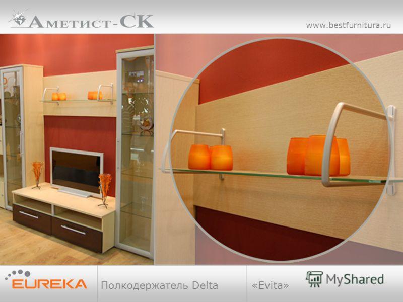 «Evita» www.bestfurnitura.ru Полкодержатель Delta