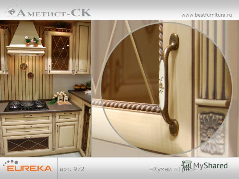 «Кухни «Трио» www.bestfurnitura.ru арт. 972