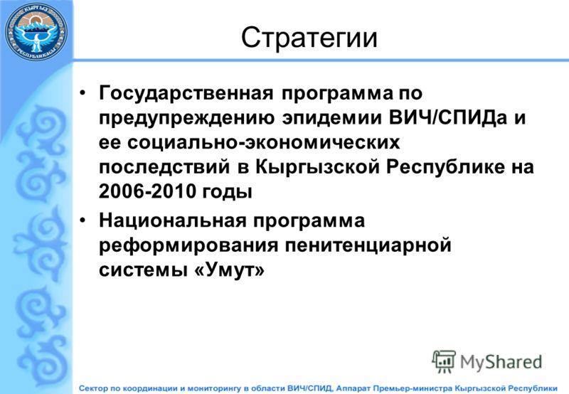Стратегии Государственная программа по предупреждению эпидемии ВИЧ/СПИДа и ее социально-экономических последствий в Кыргызской Республике на 2006-2010 годы Национальная программа реформирования пенитенциарной системы «Умут»