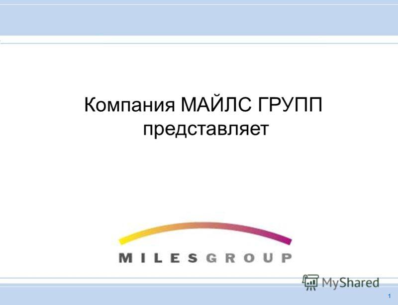 1 Компания МАЙЛС ГРУПП представляет
