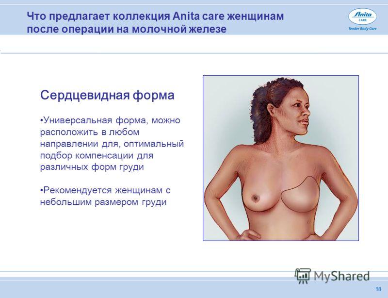 18 Что предлагает коллекция Anita care женщинам после операции на молочной железе Сердцевидная форма Универсальная форма, можно расположить в любом направлении для, оптимальный подбор компенсации для различных форм груди Рекомендуется женщинам с небо