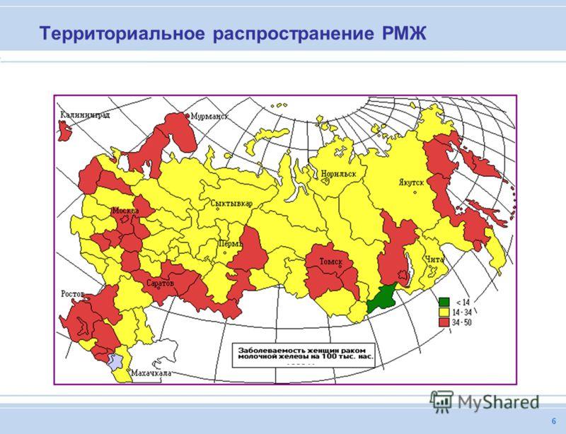 6 Территориальное распространение РМЖ