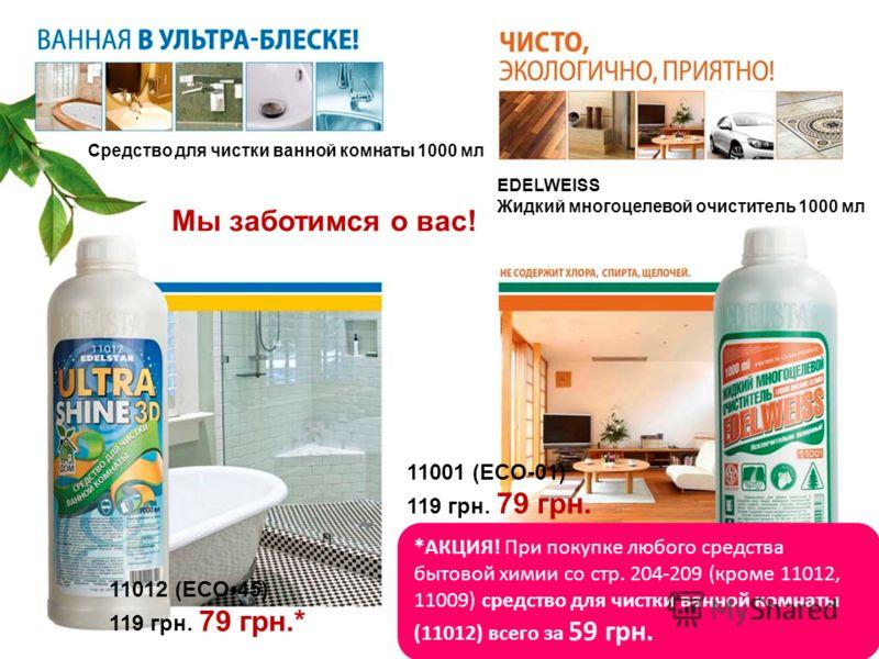 *АКЦИЯ! При покупке любого средства бытовой химии со стр. 204-209 (кроме 11012, 11009) средство для чистки ванной комнаты (11012) всего за 59 грн. Средство для чистки ванной комнаты 1000 мл EDELWEISS Жидкий многоцелевой очиститель 1000 мл 11012 (ECO-