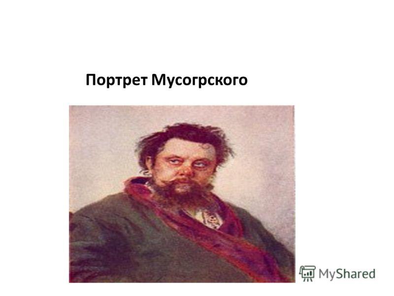 Портрет Мусогрского
