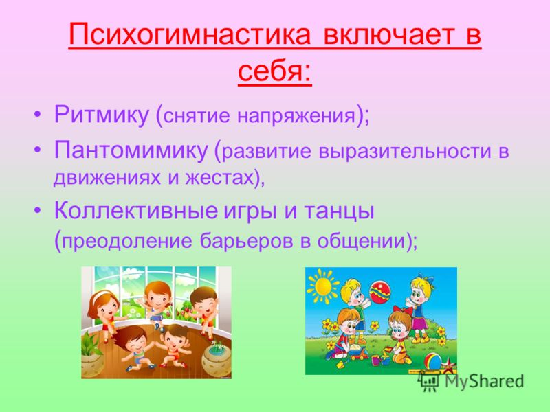 Психогимнастика включает в себя: Ритмику ( снятие напряжения ); Пантомимику ( развитие выразительности в движениях и жестах), Коллективные игры и танцы ( преодоление барьеров в общении);