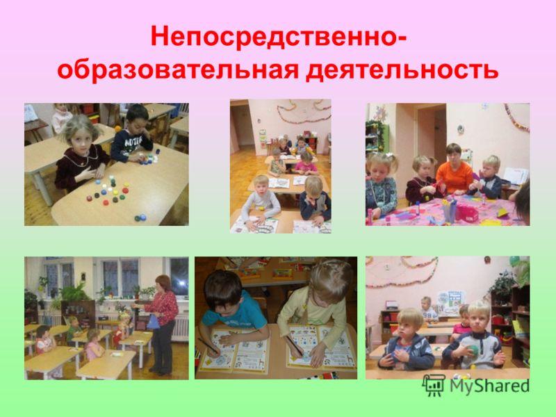 Непосредственно- образовательная деятельность