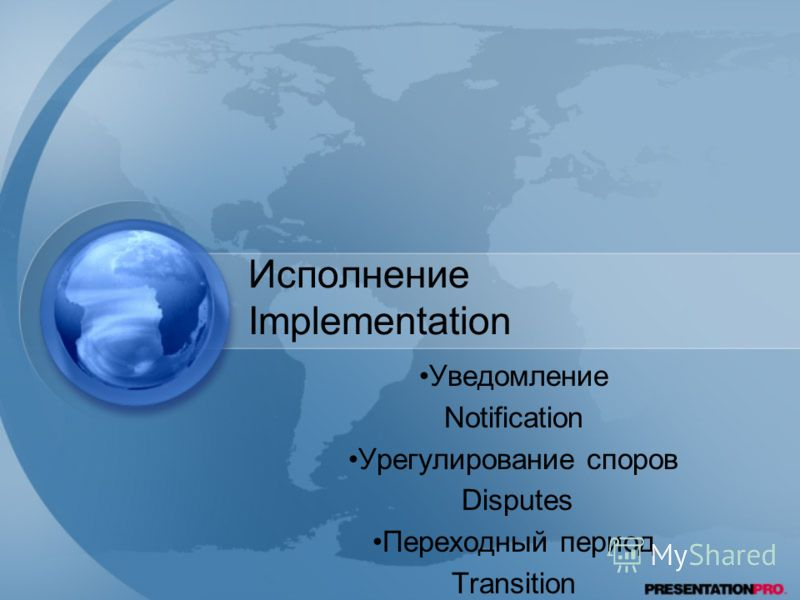 Исполнение Implementation Уведомление Notification Урегулирование споров Disputes Переходный период Transition