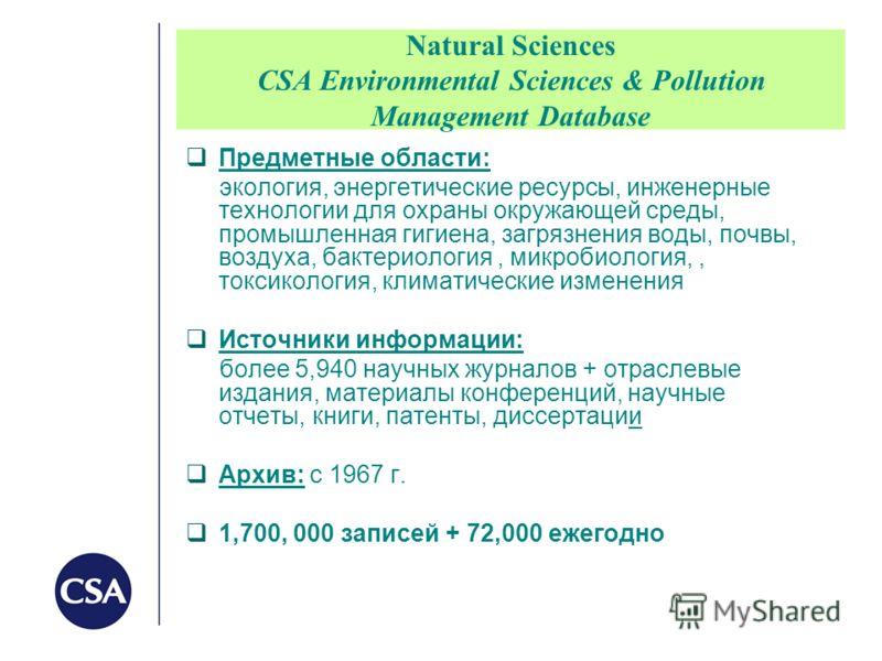 Natural Sciences CSA Environmental Sciences & Pollution Management Database Предметные области: экология, энергетические ресурсы, инженерные технологии для охраны окружающей среды, промышленная гигиена, загрязнения воды, почвы, воздуха, бактериология