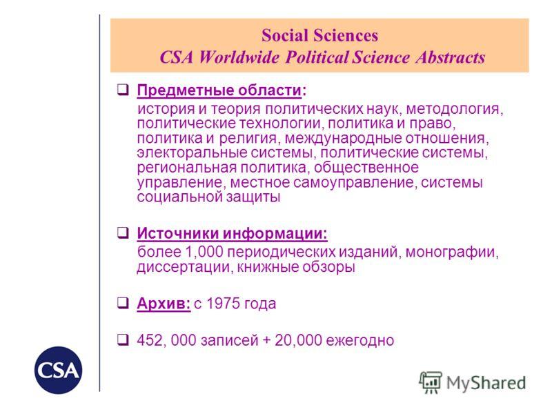Social Sciences CSA Worldwide Political Science Abstracts Предметные области: история и теория политических наук, методология, политические технологии, политика и право, политика и религия, международные отношения, электоральные системы, политические