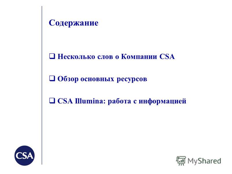Содержание Несколько слов о Компании СSA Обзор основных ресурсов СSA Illumina: работа с информацией