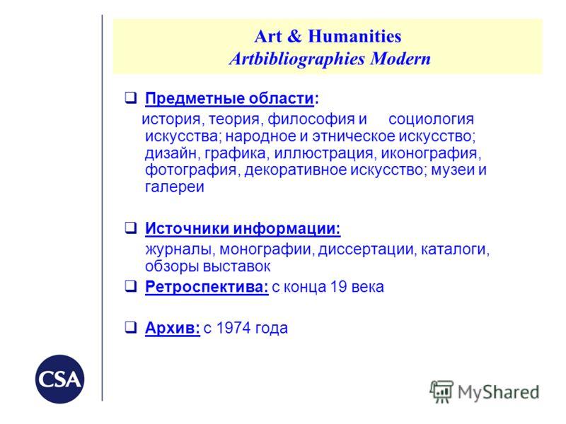 Art & Humanities Artbibliographies Modern Предметные области: история, теория, философия и социология искусства; народное и этническое искусство; дизайн, графика, иллюстрация, иконография, фотография, декоративное искусство; музеи и галереи Источники