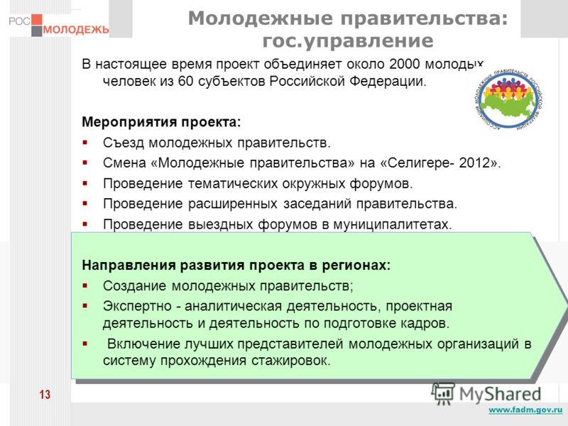 www.fadm.gov.ru 13 Молодежные правительства: гос.управление В настоящее время проект объединяет около 2000 молодых человек из 60 субъектов Российской Федерации. Мероприятия проекта: Съезд молодежных правительств. Смена «Молодежные правительства» на «
