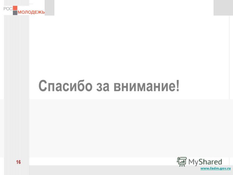 www.fadm.gov.ru 16 Спасибо за внимание!