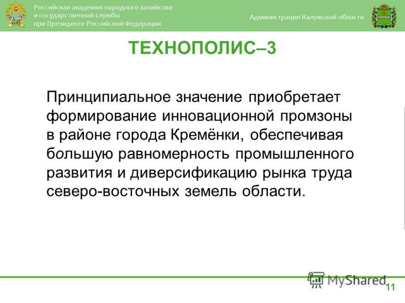 Принципиальное значение приобретает формирование инновационной промзоны в районе города Кремёнки, обеспечивая большую равномерность промышленного развития и диверсификацию рынка труда северо-восточных земель области. ТЕХНОПОЛИС–3 11