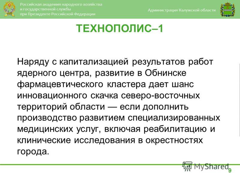 Наряду с капитализацией результатов работ ядерного центра, развитие в Обнинске фармацевтического кластера дает шанс инновационного скачка северо-восточных территорий области если дополнить производство развитием специализированных медицинских услуг,