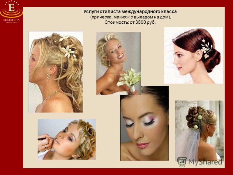 Услуги стилиста международного класса (прическа, макияж с выездом на дом). Стоимость: от 3500 руб.