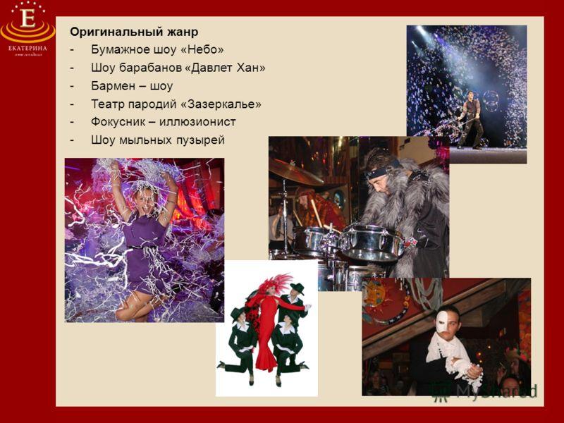 Оригинальный жанр -Бумажное шоу «Небо» -Шоу барабанов «Давлет Хан» -Бармен – шоу -Театр пародий «Зазеркалье» -Фокусник – иллюзионист -Шоу мыльных пузырей