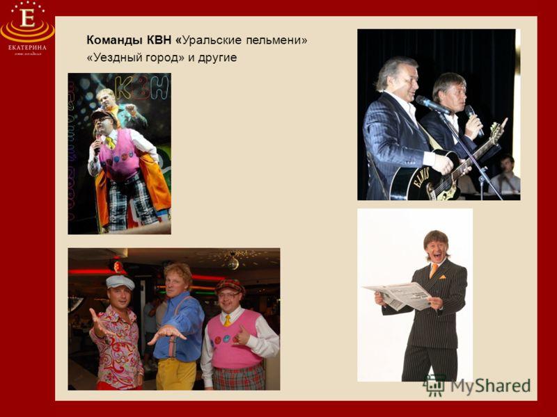 Команды КВН «Уральские пельмени» «Уездный город» и другие