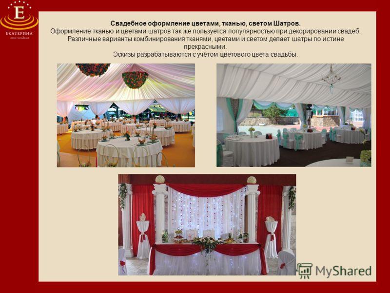 Свадебное оформление цветами, тканью, светом Шатров. Оформление тканью и цветами шатров так же пользуется популярностью при декорировании свадеб. Различные варианты комбинирования тканями, цветами и светом делает шатры по истине прекрасными. Эскизы р