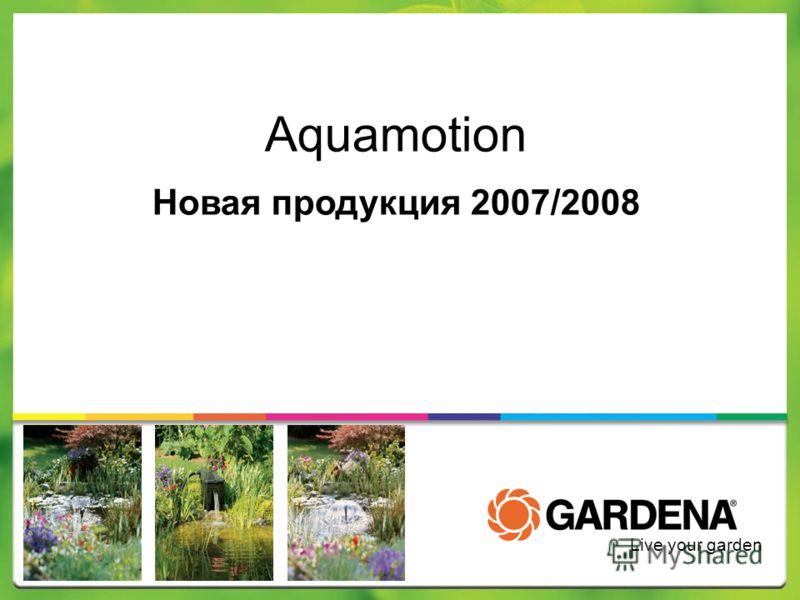 Live your garden Аquamotion Новая продукция 2007/2008