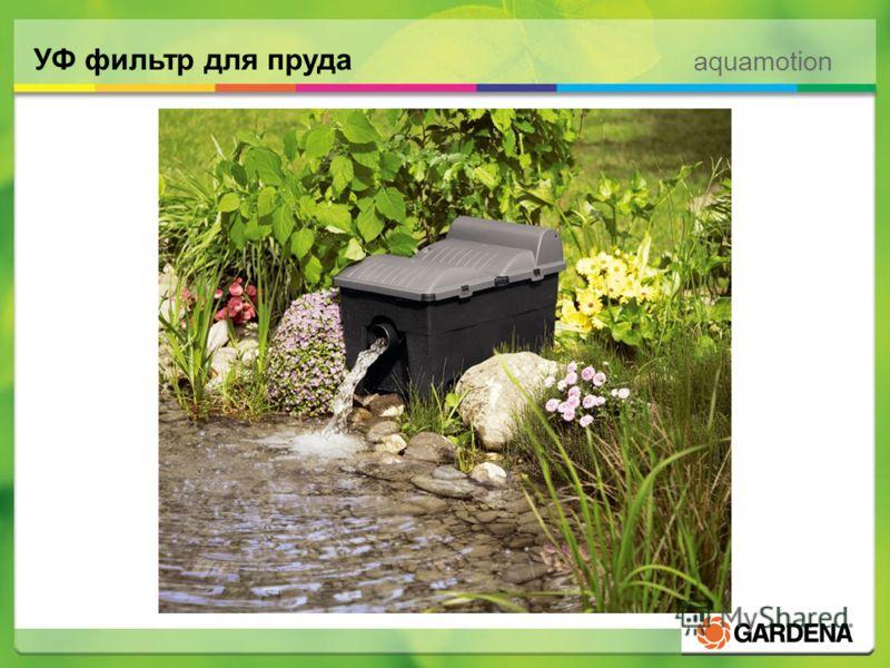 aquamotion УФ фильтр для пруда
