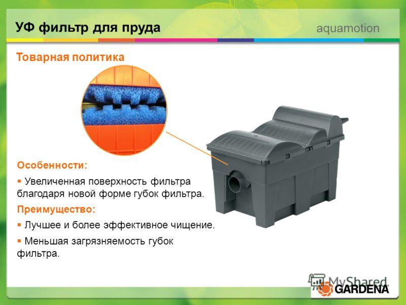 aquamotion Товарная политика УФ фильтр для пруда Особенности: Увеличенная поверхность фильтра благодаря новой форме губок фильтра. Преимущество: Лучшее и более эффективное чищение. Меньшая загрязняемость губок фильтра.