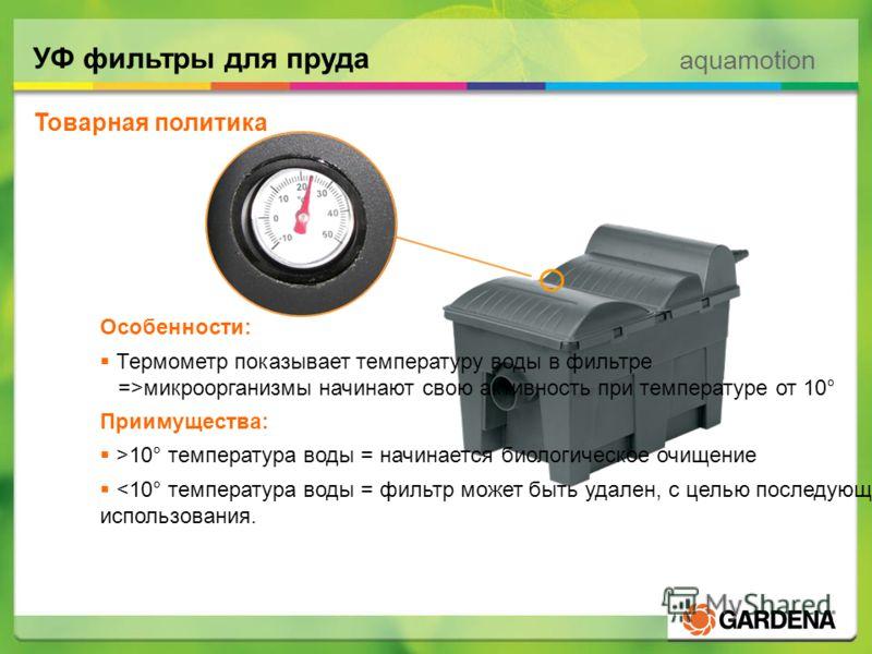 aquamotion Особенности: Термометр показывает температуру воды в фильтре =>микроорганизмы начинают свою активность при температуре от 10° Приимущества: >10° температура воды = начинается биологическое очищение