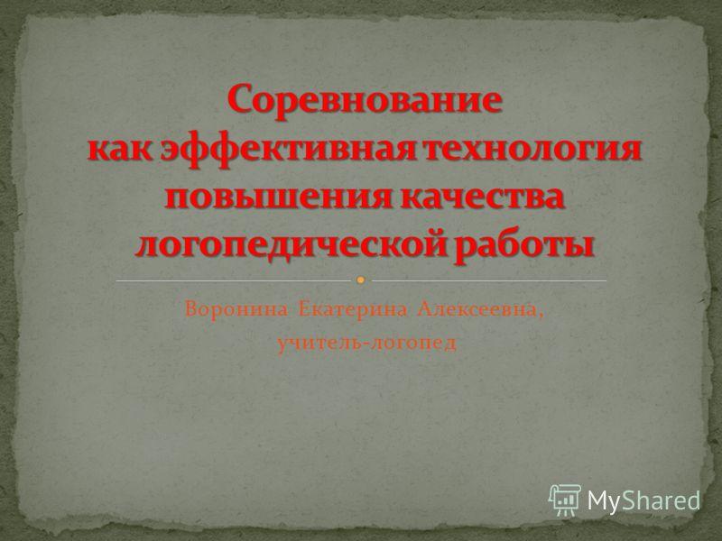 Воронина Екатерина Алексеевна, учитель-логопед