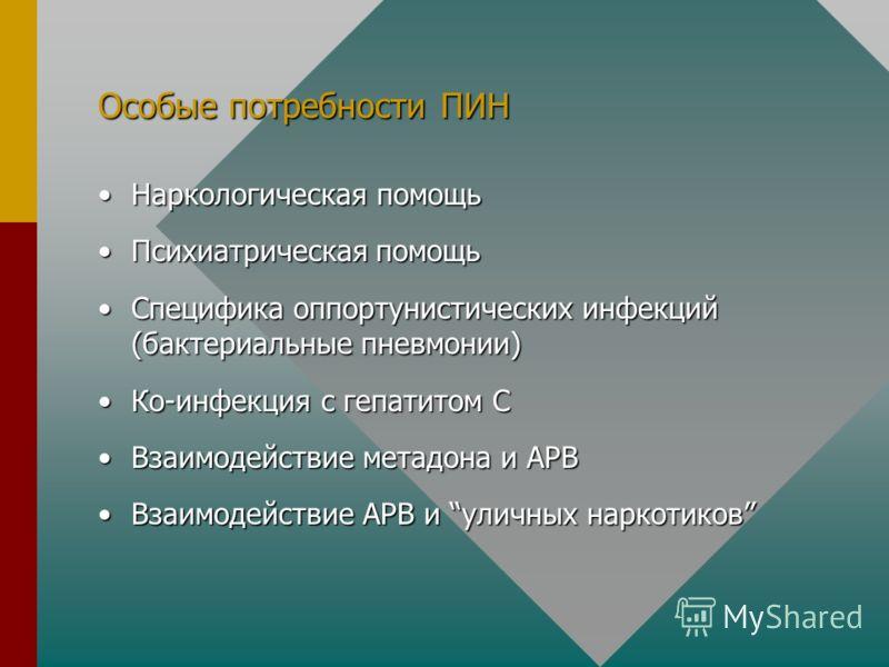 Особые потребности ПИН Наркологическая помощьНаркологическая помощь Психиатрическая помощьПсихиатрическая помощь Специфика оппортунистических инфекций (бактериальные пневмонии)Специфика оппортунистических инфекций (бактериальные пневмонии) Ко-инфекци