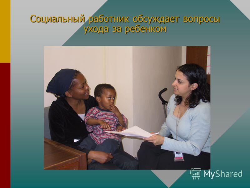 Социальный работник обсуждает вопросы ухода за ребенком