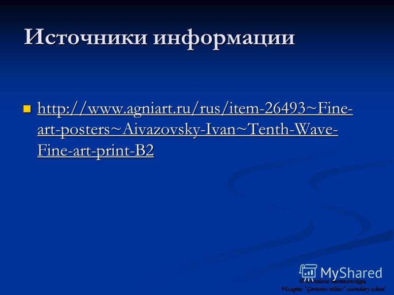 Источники информации http://www.agniart.ru/rus/item-26493~Fine- art-posters~Aivazovsky-Ivan~Tenth-Wave- Fine-art-print-B2 ©Miroslava Maniusevskaja, Visagino Geriosios vilties secondary school