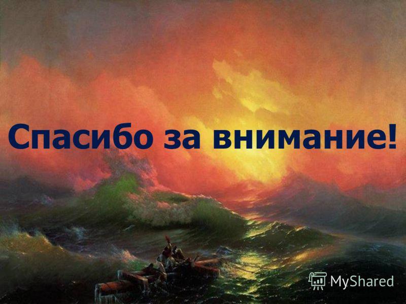 Спасибо за внимание! ©Miroslava Maniusevskaja, Visagino Geriosios vilties secondary school