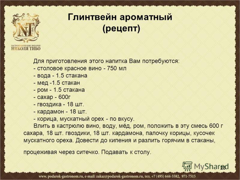 Глинтвейн ароматный (рецепт) Для приготовления этого напитка Вам потребуются: - столовое красное вино - 750 мл - вода - 1.5 стакана - мед -1.5 стакан - ром - 1.5 стакана - сахар - 600г - гвоздика - 18 шт. - кардамон - 18 шт. - корица, мускатный орех