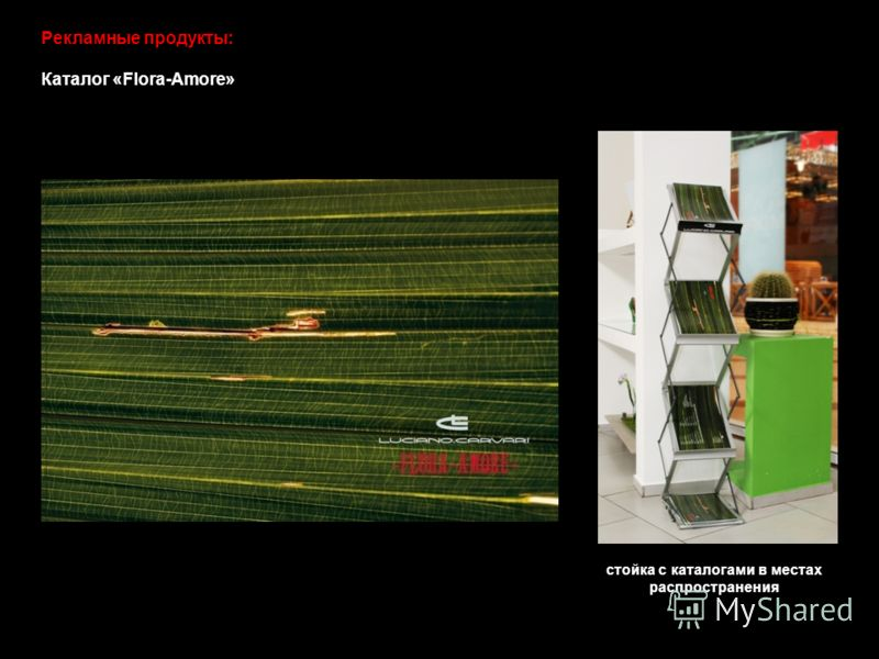 Рекламные продукты: Каталог «Flora-Amore» стойка с каталогами в местах распространения