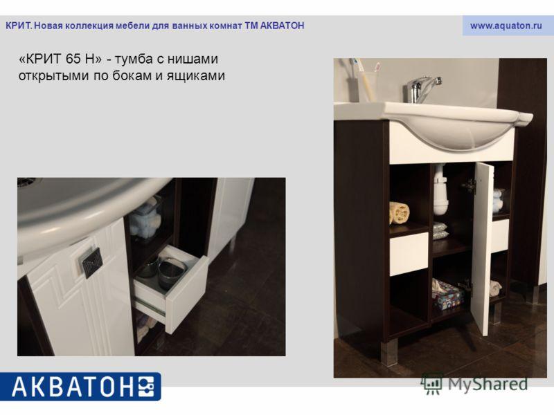 www.aquaton.ruКРИТ. Новая коллекция мебели для ванных комнат ТМ АКВАТОН «КРИТ 65 Н» - тумба с нишами открытыми по бокам и ящиками