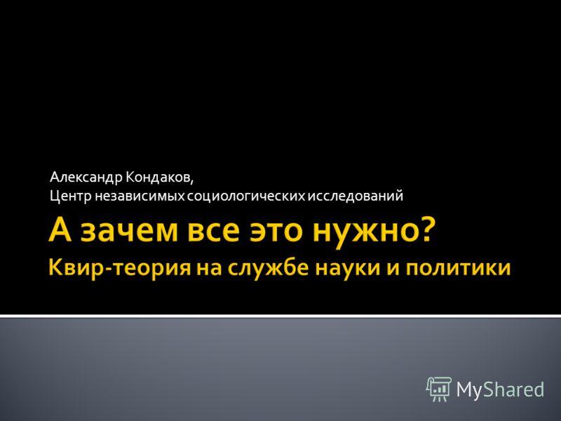 Александр Кондаков, Центр независимых социологических исследований