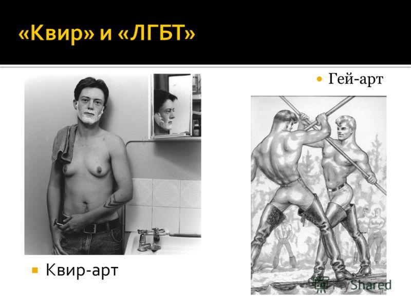 Квир-арт Гей-арт