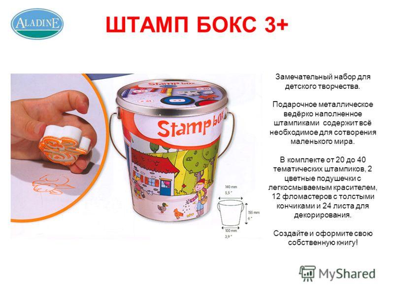 ШТАМП БОКС 3+ Замечательный набор для детского творчества. Подарочное металлическое ведёрко наполненное штампиками содержит всё необходимое для сотворения маленького мира. В комплекте от 20 до 40 тематических штампиков, 2 цветные подушечки с легкосмы