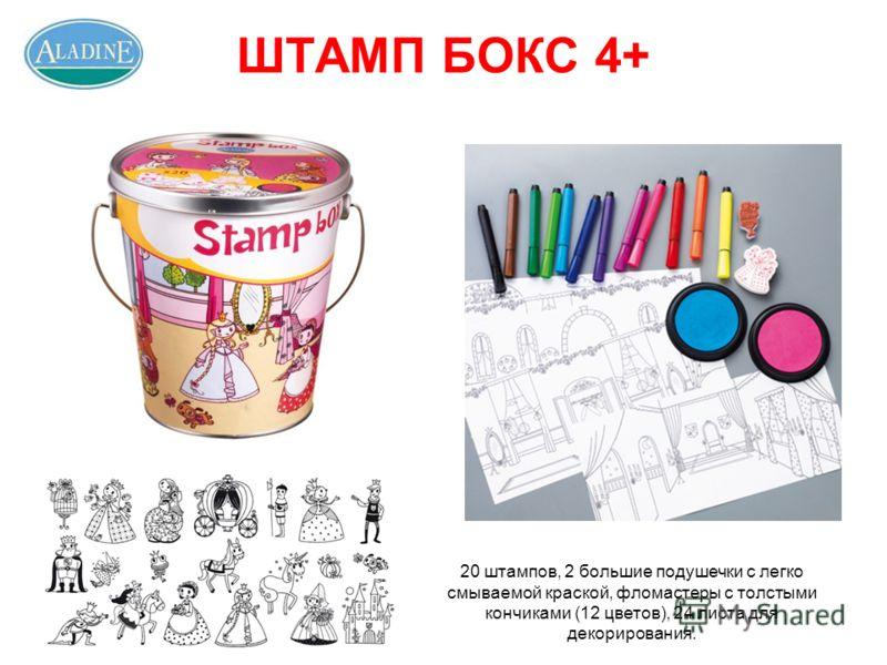 ШТАМП БОКС 4+ 20 штампов, 2 большие подушечки с легко смываемой краской, фломастеры с толстыми кончиками (12 цветов), 24 листа для декорирования.