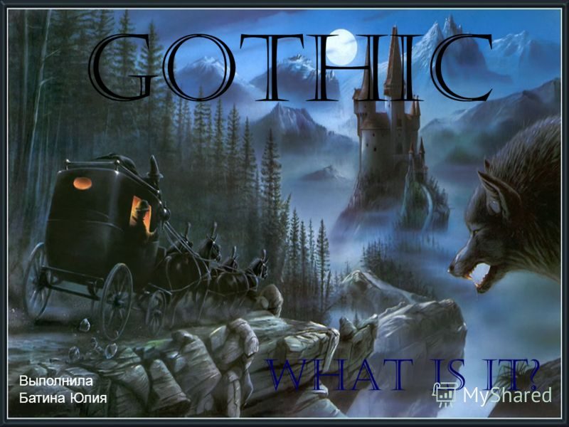 Gothic What is it? Выполнила Батина Юлия