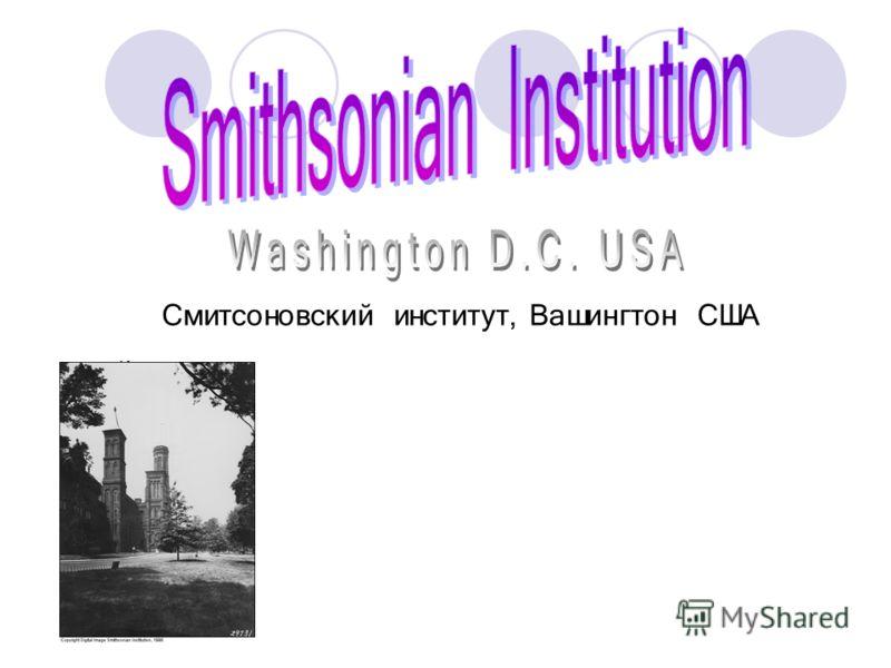 итсоновский институитсоновский институ Смитсоновский институт, Вашингтон США