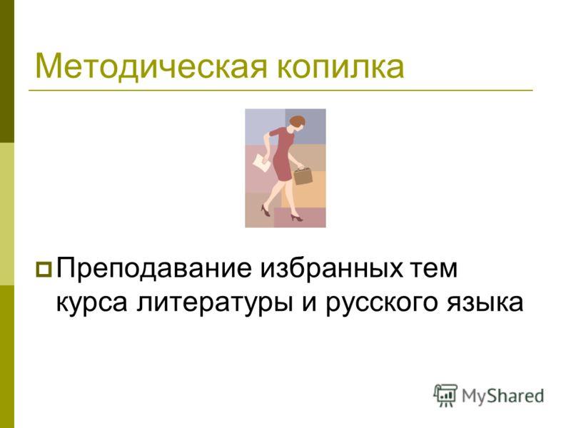 Методическая копилка Преподавание избранных тем курса литературы и русского языка